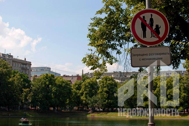 Район Патриарших прудов – один из пяти самых дорогих для аренды квартир в Москве